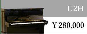 中古ピアノ U2H 188
