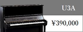 ヤマハ中古アップライトピアノU3A
