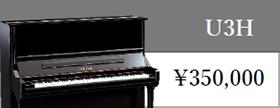 ヤマハ中古アップライトピアノU3H