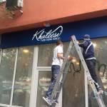 1 10 17 - Renovare Spatiu Comercial- Renovare Salon Infrumusetare