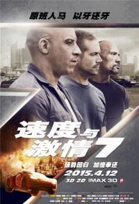 Rychle a zběsile čínský plakát