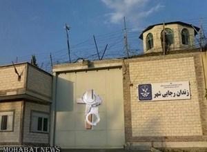 Photo of Discriminarea deţinuţilor creştini la penitenciarul Rajaei-Shahr