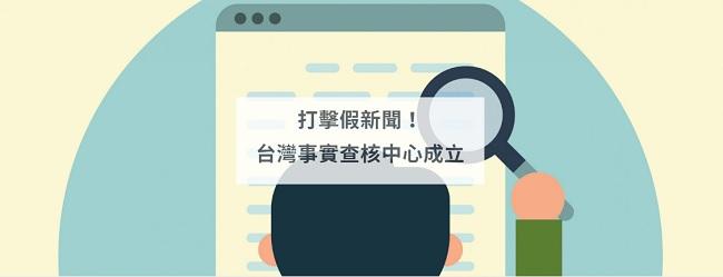 taiwan factcheck center