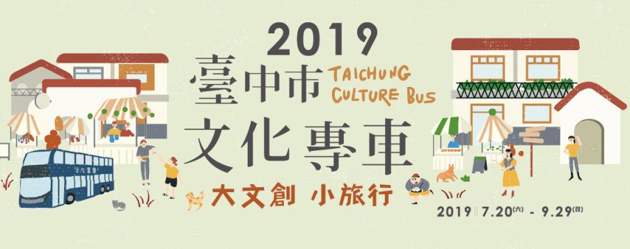 taichung culture bus