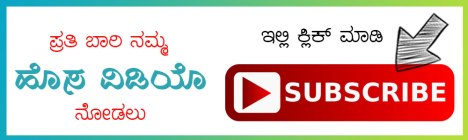 Kannada Subscribe Button TOTS AND MOMS