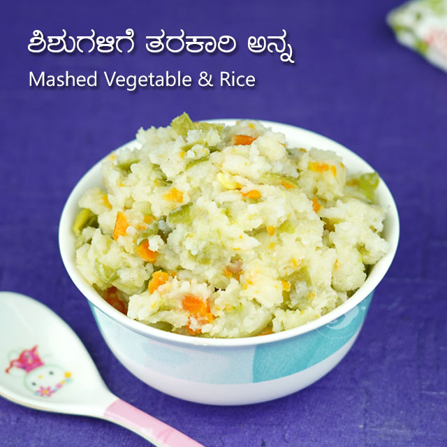 Mashed Vegetable Rice for Babies & Toddlers hindi kannada shishu ahar 8 months baby food