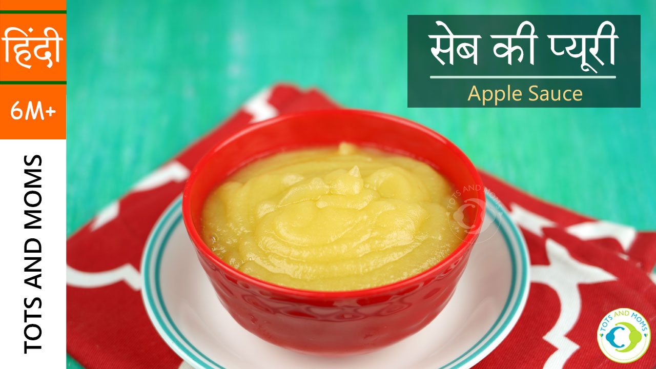 Apple sauce puree 6 months first food kannada hindi recipe