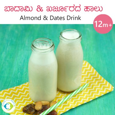 Almond and Dates Health Drink Vegan Health Drink Health Drink for Lactose Intolerance Kids Benefits of Almonds Benefits of Dates Homemade Health Drink made of Almond and Dates Health Drink for 1 year above kids East to prepare health drink