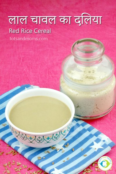 Red Rice Cereal Mix Porrdige Mix 8 months baby food vitamin rich baby food iron rich baby food first food for babies solids for babie easily digestible porridge mix for babies an toddlers homemade cereal mix for babies red rice benefits for babies and toddlers