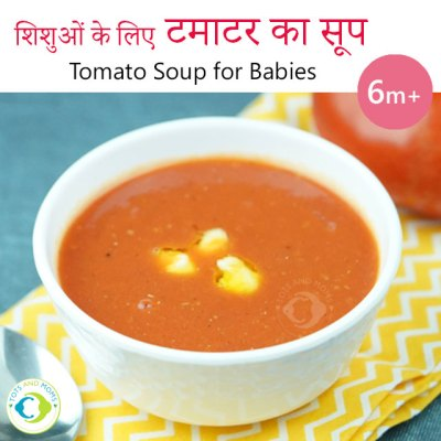 Tomato Soup Tangy Flavour Soup for Babies Toddlers and Kids Easy Homemade Soups Tomato Soup Can I give my baby Tomato Healthy Soups for Winter appetizer soup for toddlers and kids tomato recipes nutritional soup