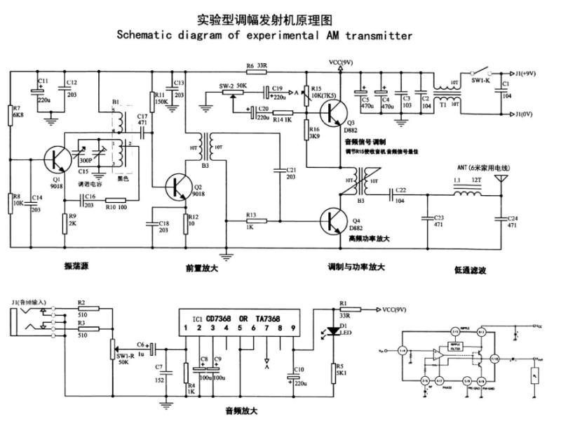 AM transmitter circuit schematics