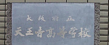 正門右側にある学校銘板