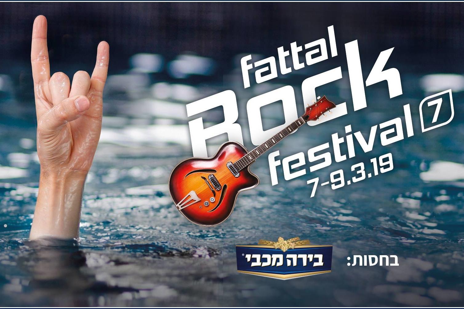 Fattal Rock Festival in Eilat, Israel. March 7-9, 2019