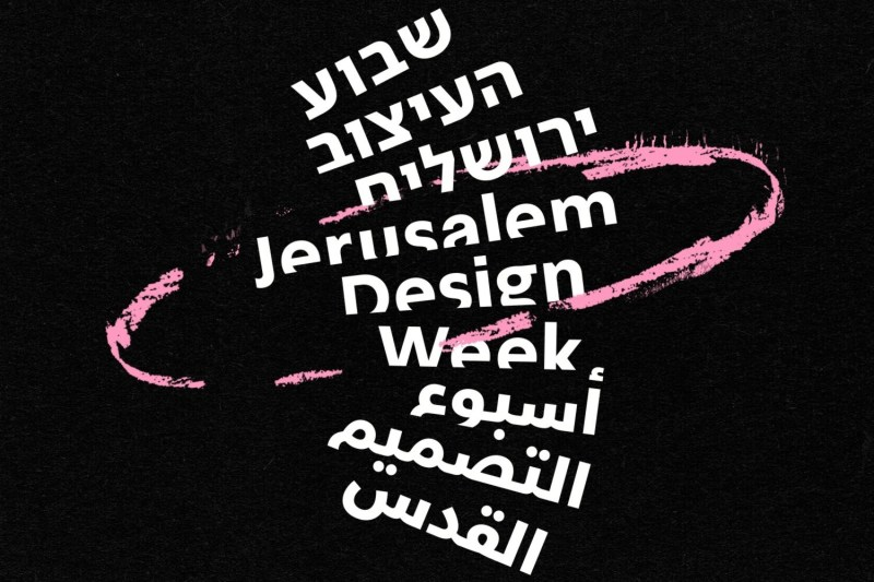 Jerusalem Design Week 1