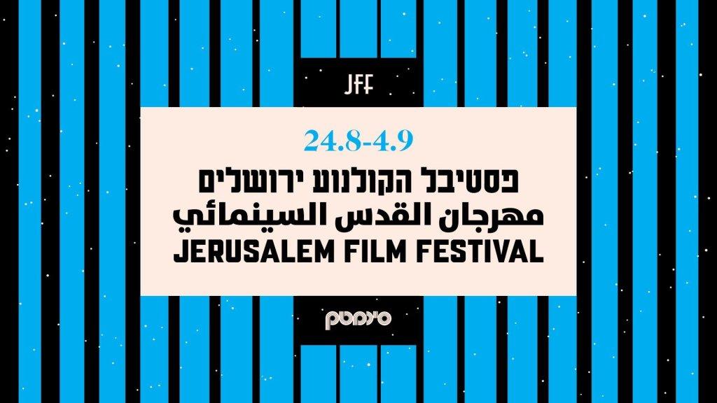 Jerusalem Film Festival in Jerusalem, Israel. August 24 - September 4, 2021.