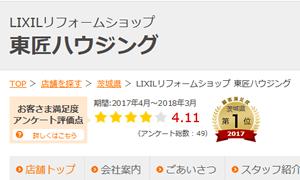 リフォーム部門 LIXILリフォームショップ顧客満足度 2017年 茨城県第1位