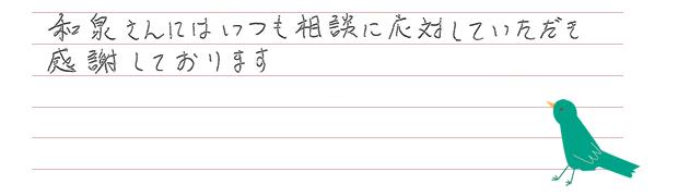 和泉さんにはいつも相談に応対していただき感謝しております。