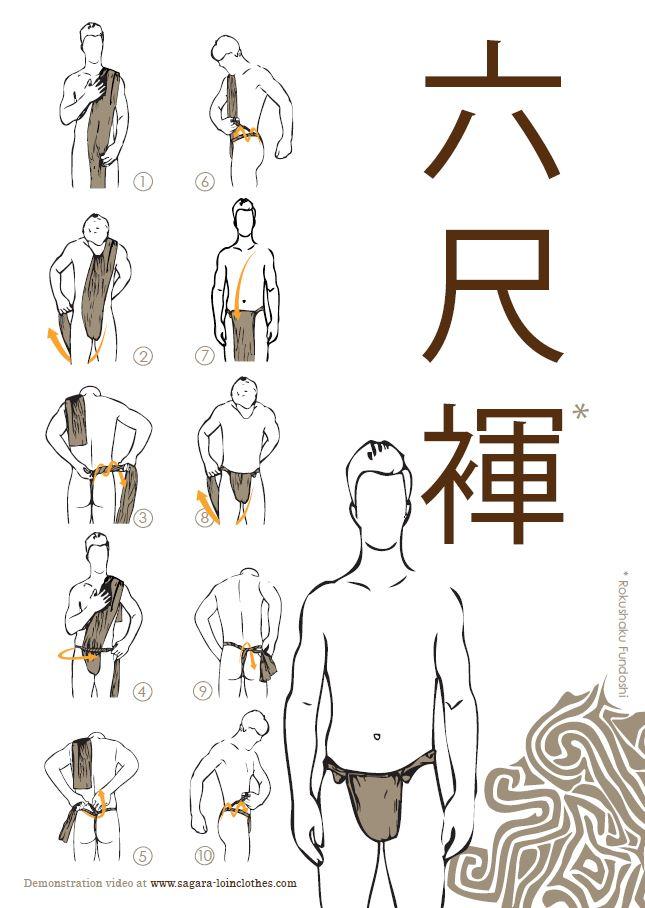 Extrêmement Le fundoshi : sous-vêtement masculin traditionnel au Japon   Blog  WR03