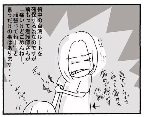体験2-3