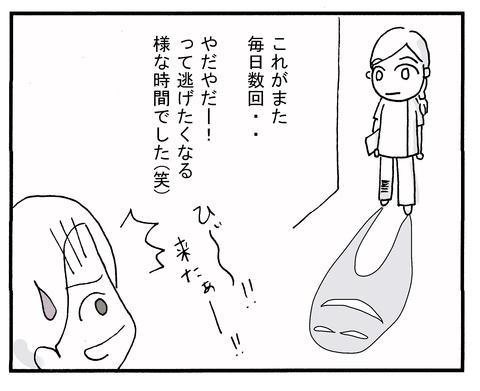 体験8-1