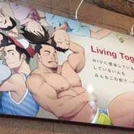 Gay Artist's HIV Awareness Billboard Censored In Japan For 'Indecency'