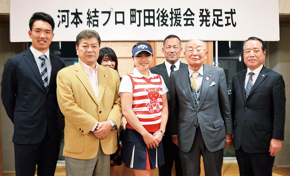 女子プロゴルファー河本結 町田後援会を発足 国内外への飛躍をサポート | 町田 | タウンニュース