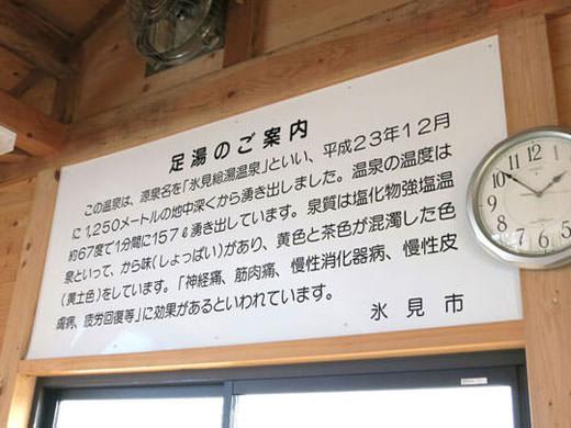 立山と富山湾の絶景が見える ひみ番屋街 足湯