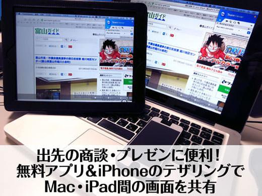 商談・プレゼンに便利!無料アプリでMac・iPadの画面共有