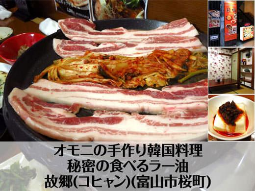 故郷(コヒャン オモニの韓国料理 秘伝の食べるラー油