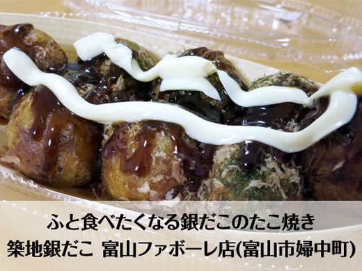 ふと食べたくなるたこ焼き 築地銀だこ 富山ファボーレ店