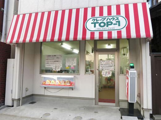 クレープハウス トップワン 100種類以上の老舗クレープ専門店