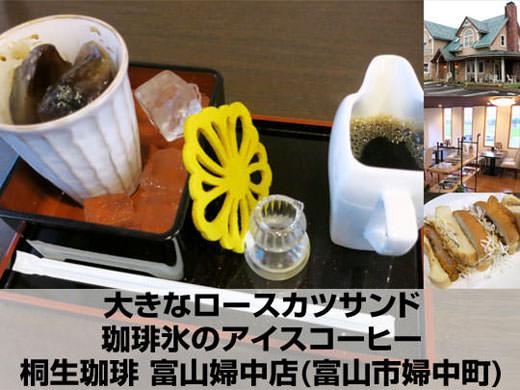 桐生珈琲 富山婦中店 大きなロースカツサンドとアイスコーヒー