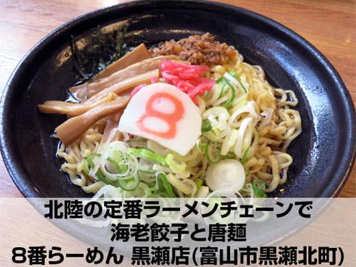 8番らーめん 黒瀬店 北陸の定番ラーメンチェーン