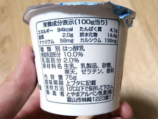 新鮮な富山の牛乳製 モーモーちゃんのとやまのヨーグルト