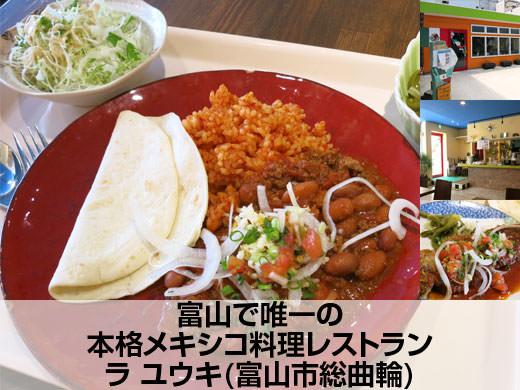 ラ ユウキ 富山で唯一の本格メキシコ料理レストラン