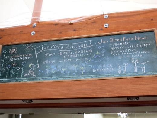 ジュンブレンドキッチン アグリピア直売所横 野菜カフェ