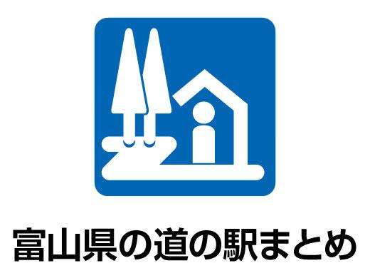 富山県の道の駅まとめ