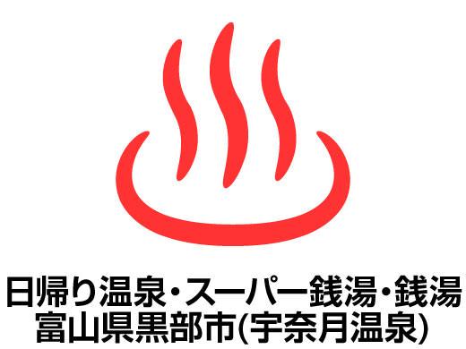 富山県黒部市(宇奈月温泉)の日帰り温泉・スーパー銭湯・銭湯