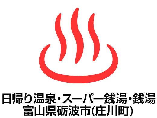 富山県砺波市(庄川町)の日帰り温泉・スーパー銭湯・銭湯