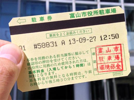 富山市役所 展望塔 地上70mの無料展望台 夜景もOK