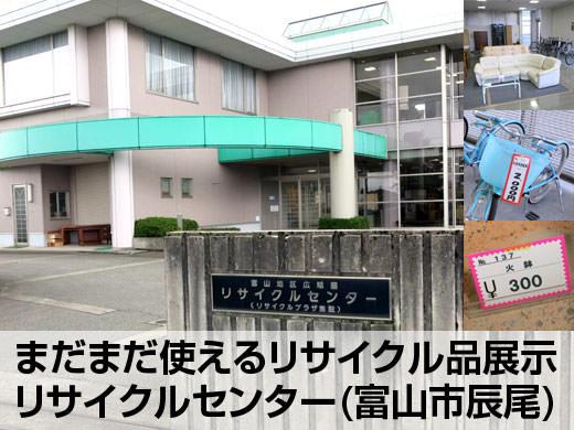 富山地区広域圏リサイクルセンター まだまだ使える展示品