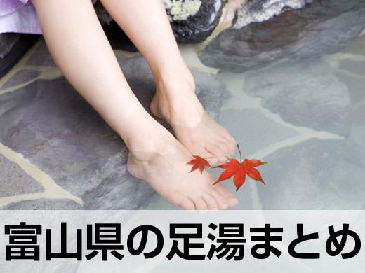 富山県のポカポカ無料足湯まとめ