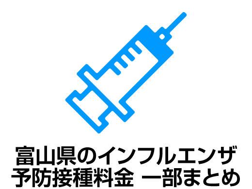 富山県のインフルエンザ予防接種料金 一部まとめ