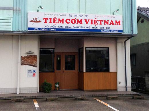 ティエンコムベトナム 香り豊かなベトナム料理