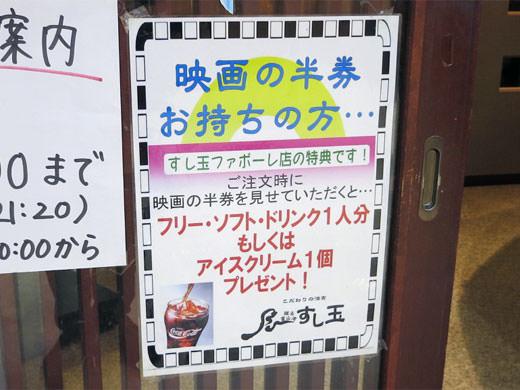 富山の人気回転寿し 廻る富山湾 すし玉