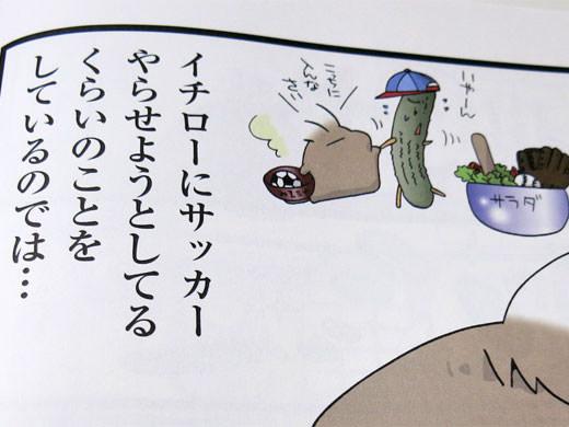 書評 県民ごはん 富山県東部のキュウリ味噌汁の味は?