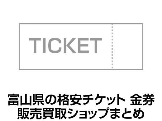 富山県の格安チケット 金券 販売買取ショップまとめ