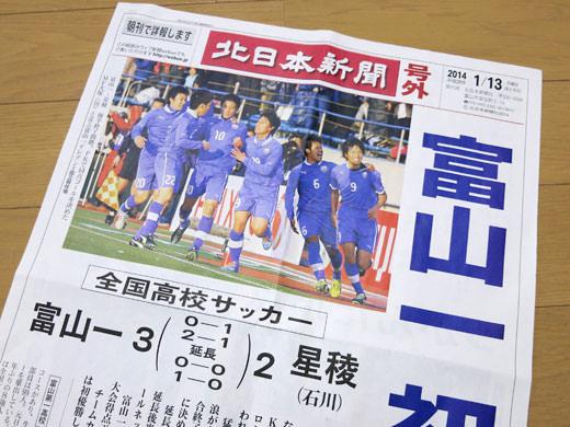 富山第一高校 サッカー 祝初優勝 北日本新聞 号外
