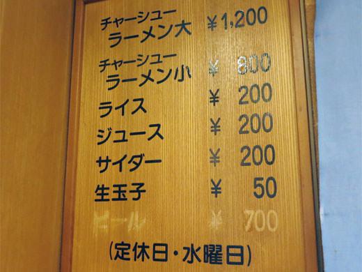 大喜 根塚店 富山ブラック創業者の直系 山盛りチャーシューメン