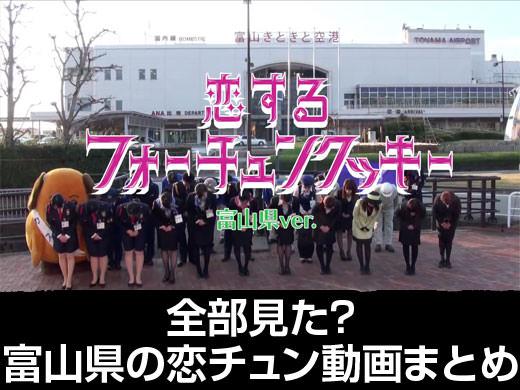 全部見た?富山県の恋するフォーチュンクッキー動画(AKB48)まとめ